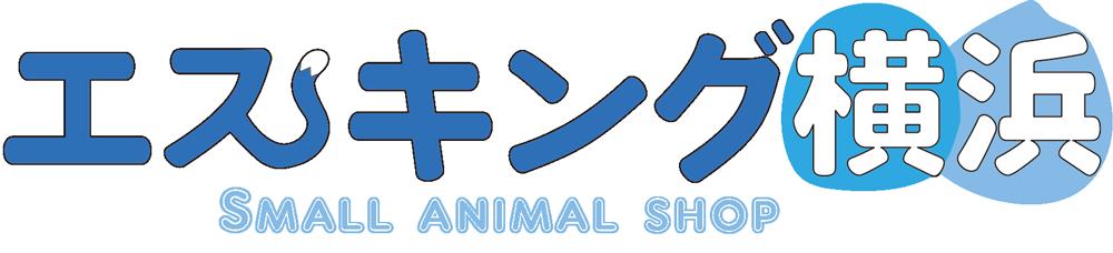 横浜・戸塚にある小動物専門のペットショップエスキング横浜